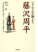ヘタな人生論より藤沢周平(河出文庫)