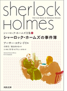 シャーロック・ホームズの事件簿(河出文庫)
