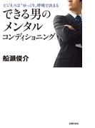 【期間限定価格】できる男のメンタルコンディショニング