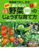 【期間限定価格】最新 おいしい野菜100種のじょうずな育て方