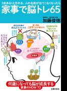 【期間限定価格】家事で脳トレ65