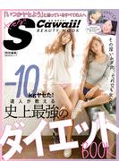 【期間限定価格】S Cawaii!特別編集 -10kgヤセた!達人が教える 史上最強のダイエットBOOK