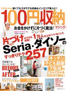 【期間限定価格】Como特別編集 100円グッズで収納マジック