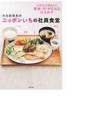 【期間限定価格】再春館製薬所 ニッポンいちの社員食堂