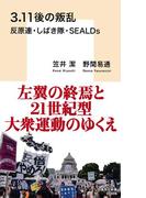 3.11後の叛乱 反原連・しばき隊・SEALDs(集英社新書)