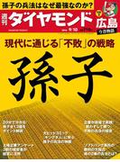 週刊ダイヤモンド 2016年9月10日号 [雑誌]
