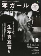 写ガール Vol.30(2016) 一生写真宣言!だから、わたしは写真を撮る!