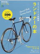 ランドナーの本 スペシャルメイド自転車 ランドナー&スポルティーフ愛用者たちの100台!