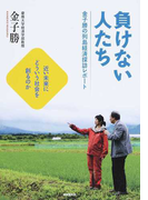 負けない人たち 金子勝の列島経済探訪レポート 近い未来にどういう社会を創るのか