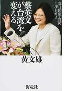 蔡英文が台湾を変える 親日国家・台湾に注目せよ