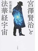 宮澤賢治と法華経宇宙
