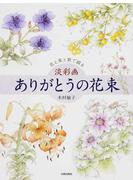 淡彩画ありがとうの花束 花と実と歌で綴る
