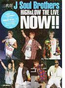 三代目J Soul Brothers NOW!! HiGH&LOW THE LIVE Photo report