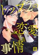 【先行配信】トップ2の恋愛事情(花音コミックス)