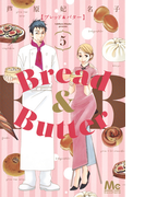 Bread & Butter 5 (マーガレットコミックス)