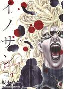 イノサンRouge vol.4 出典:安達正勝『死刑執行人サンソン』 (ヤングジャンプコミックスGJ)