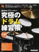究極のドラム練習帳 大型増強版