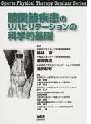 膝関節疾患のリハビリテーションの科学的基礎