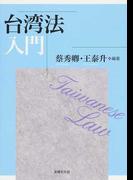 台湾法入門