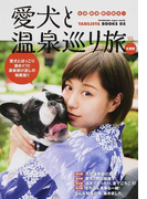 愛犬と温泉巡り旅 名湯・秘湯・露天風呂! 全国版