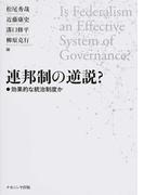 連邦制の逆説? 効果的な統治制度か