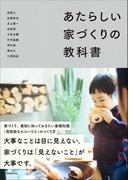 あたらしい家づくりの教科書