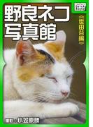 野良ネコ写真館【世田谷編】(impress QuickBooks)