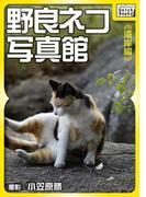 野良ネコ写真館【湾岸編】(impress QuickBooks)