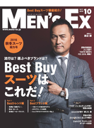 MEN'S EX 2016年10月号