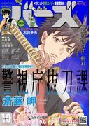 コミックバーズ 2016年10月号(バーズコミックス)