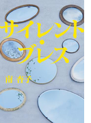 【期間限定40%OFF】サイレント・ブレス