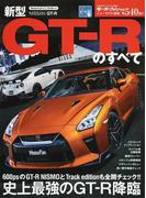 新型GT−Rのすべて 動的質感と快適性を磨いた完熟の2017年モデル登場!