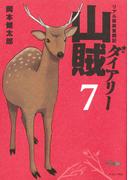 山賊ダイアリー 7 リアル猟師奮闘記 (イブニングKC)