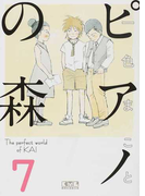 ピアノの森 The perfect world of KAI 7
