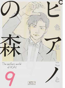 ピアノの森 The perfect world of KAI 9