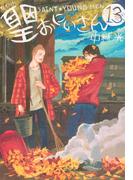 聖☆おにいさん 13 (モーニングKC)(モーニングKC)