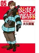 炎炎ノ消防隊 5 (週刊少年マガジン)