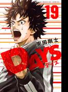 DAYS 19 (週刊少年マガジン)