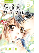 恋降るカラフル 5 ぜんぶキミとはじめて (Sho‐Comiフラワーコミックス)