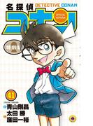 名探偵コナン 41 特別編 (てんとう虫コミックス)