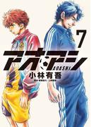 アオアシ 7 (ビッグコミックス)