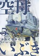 空母いぶき 5 (ビッグコミックス)