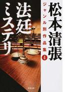 松本清張ジャンル別作品集 4 法廷ミステリ