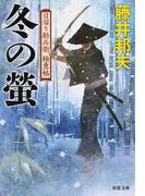 冬の螢 書き下ろし時代小説