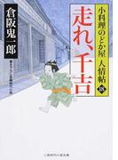 走れ、千吉 小料理のどか屋 人情帖18(仮)