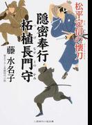 隠密奉行 柘植長門守 松平定信の懐刀(仮)