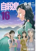自殺島 16 サバイバル極限ドラマ (YOUNG ANIMAL COMICS)