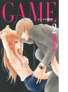 GAME−スーツの隙間− 2 (HLC LoveJossie presents)