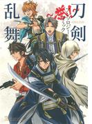 刀剣乱舞−ONLINE−アンソロジーコミック〜誉!〜 (HC Special)