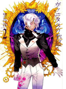 ヴァニタスの手記 2 (ガンガンコミックスJOKER)